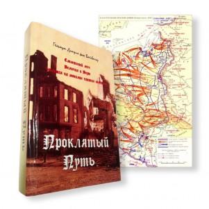 Карты и книги