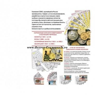Комплект карманных каталогов из 3 шт.