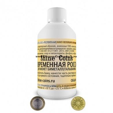 Средство для чистки и полировки монет видов «гальваника» и «биметалл»
