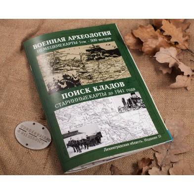 Немецкие карты Ленинградской области до 1941г № 2