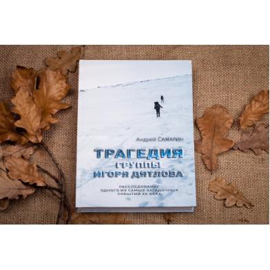 книга Трагедия группы Игоря Дятлова А. Самарин
